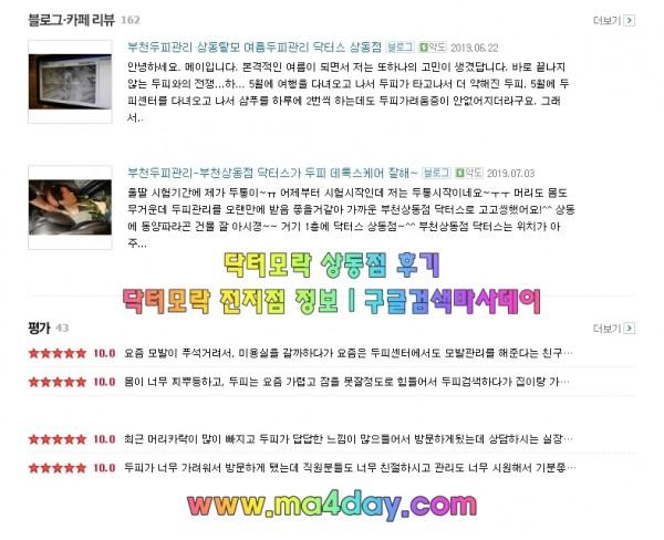 닥터모락(상동점)리뷰