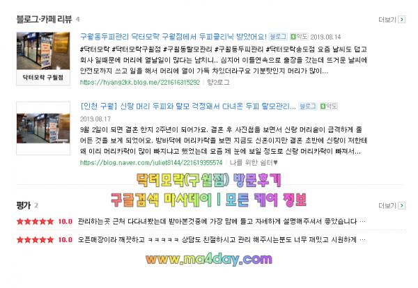 닥터모락(구월점)후기