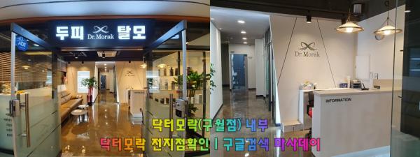 닥터모락(구월점)내부