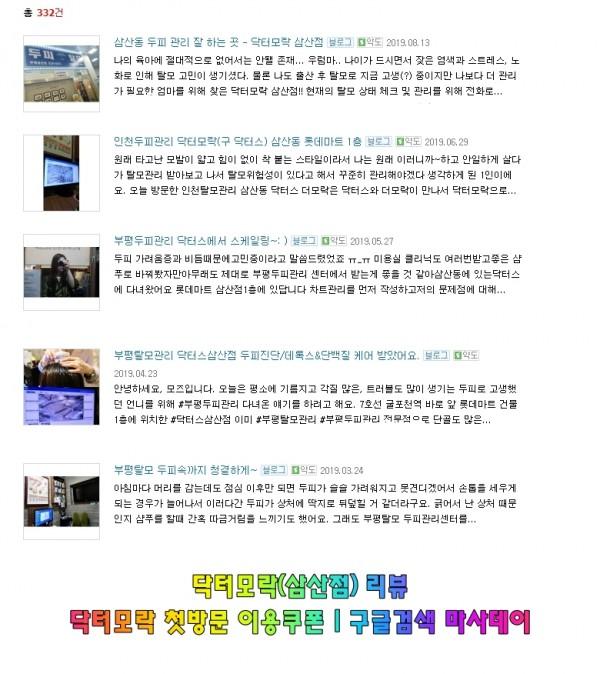 닥터모락(삼산점)리뷰