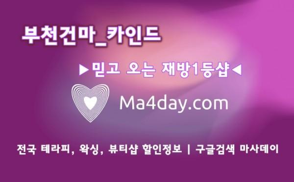 부천건마_카인드