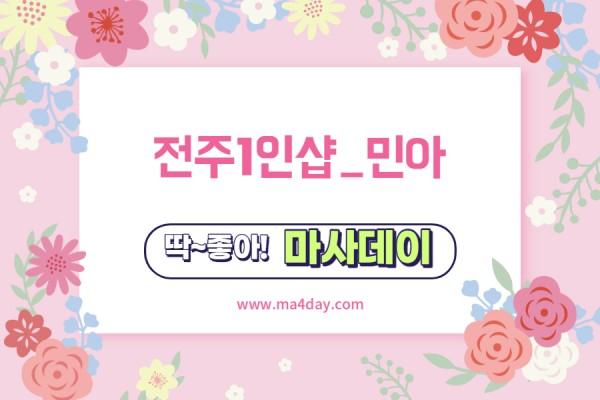 전주1인샵_민아
