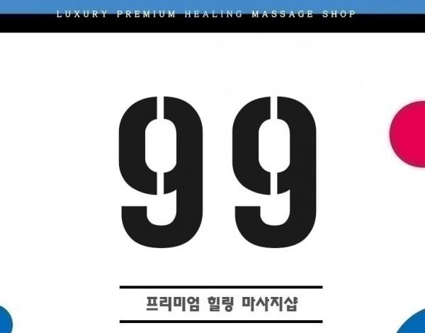 인천건마_99