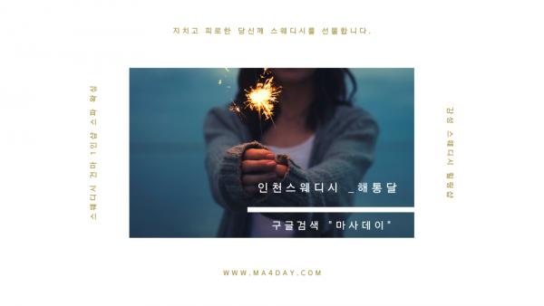 인천스웨디시_해통달