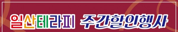 울산마사지_일산테라피