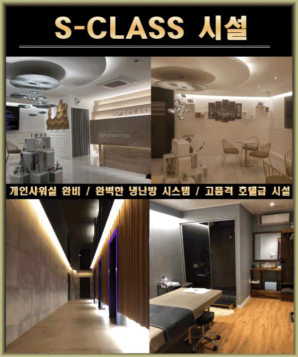 부산스파_S-CLASS