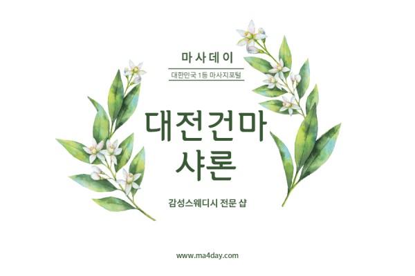 대전건마_샤론